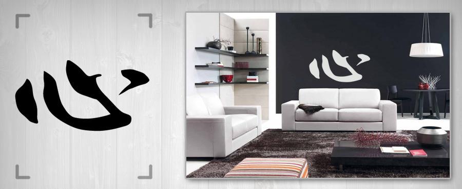 Nálepka na stenu SRDCE 50x50 cm NACZ11/24h - biela farba